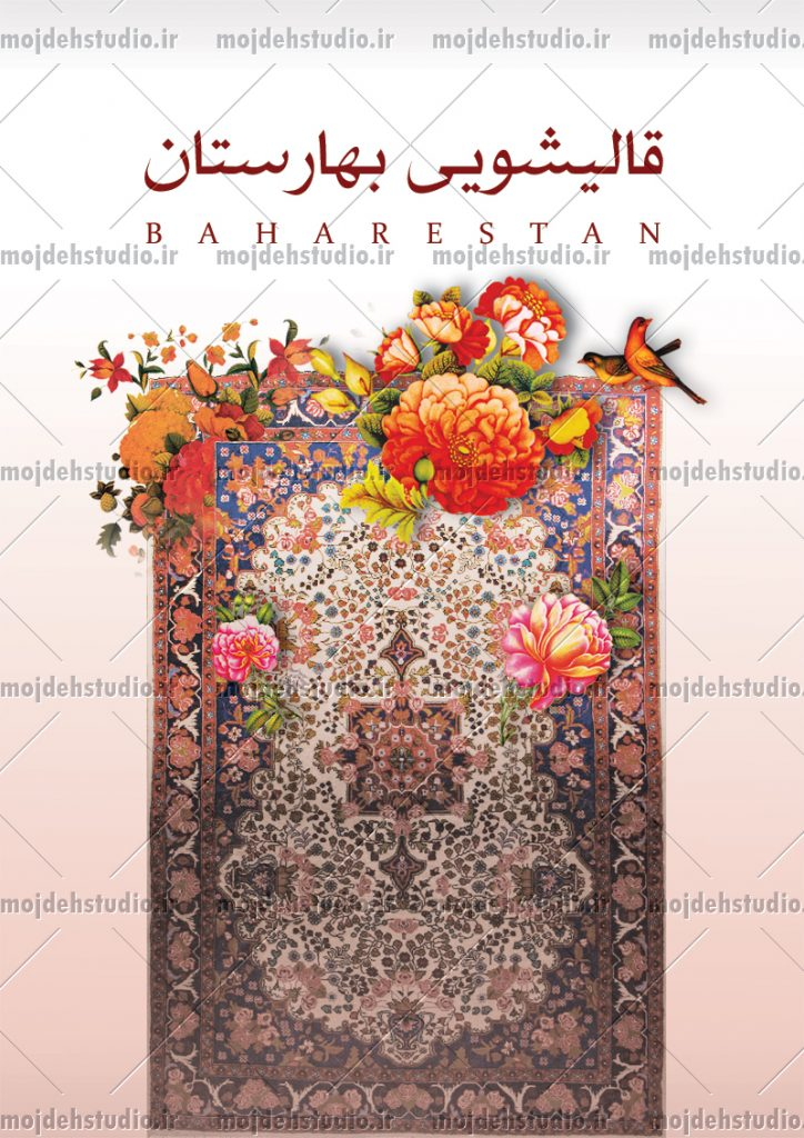 baharesdyan-carpet